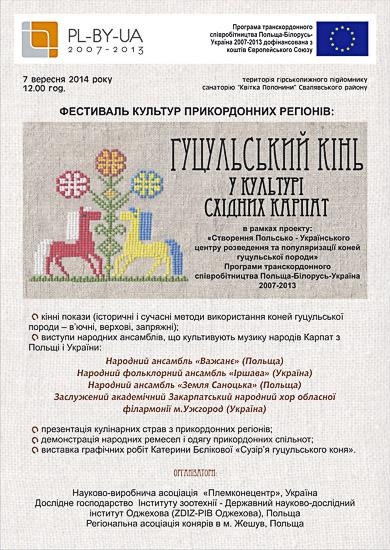 Фестиваль Культур Пограниччя Гуцульський Кінь в Культурі Східних Карпат,       Квітка полонини, 6-7 вересня 2014 r.